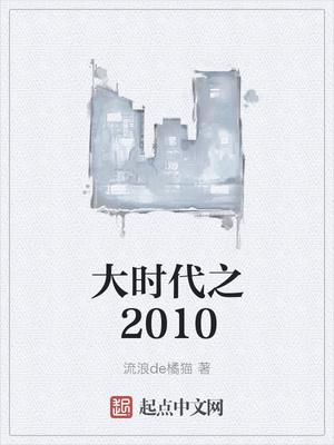 大时代之2010